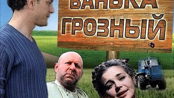 Ванька Грозный (комедия, семейный)