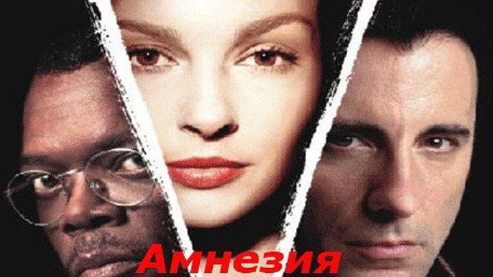 """""""Амнезия"""" - (Жанр: триллер, драма, криминал, детектив; Режиссёр: Филип Кауфман) - Джессика Шепард — амбициозный молодой полицейский. Она испытывает радость и гордость в связи с ее повышением по службе. Но ее радость быстро улетучивается, когда ей поручают расследовать серию убийств мужчин, с которыми она когда-то была близка. Джессику мучают провалы памяти, загадочная амнезия — она не помнит, что с ней происходило в те ночи, когда совершались эти чудовищные убийства. Вместе со своим партнером Майком Делмарко она пытается распутать этот клубок, но вскоре понимает, что все больше улик указывают на нее саму…"""
