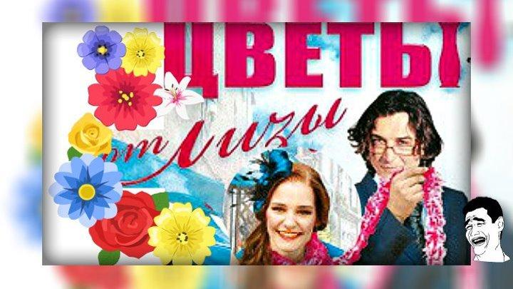 Русская мелодрама Цветы от Лизы