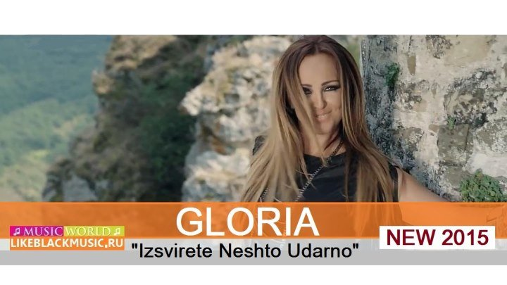 Gloria - Izsvirete Neshto Udarno 【New Music Video 2015】 © BLACK ♫ MUSIC