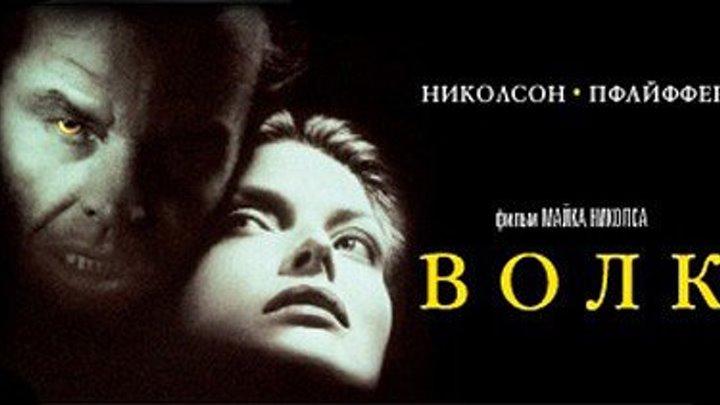 Boлk 1994 HD+ [Видео группы Кино - Фильмы]