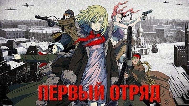 Мультфильм ПЕРВЫЙ ОТРЯД (Аниме, фэнтези, военный, 18+) HD