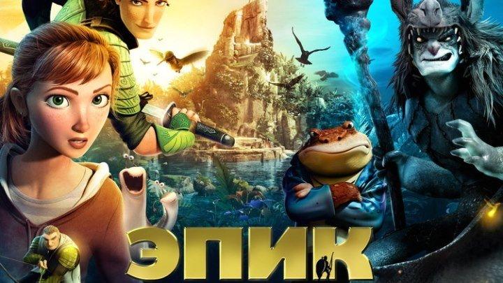 Мультфильм ЭПИК (Фэнтези, приключения, комедия,18+)