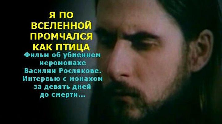 Я ПО ВСЕЛЕННОЙ ПРОМЧАЛСЯ КАК ПТИЦА (об убиенном иеромонахе Василии Рослякове)