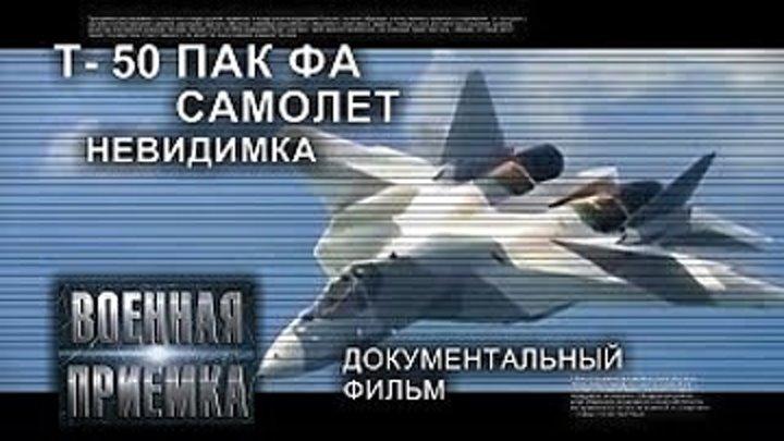 Т-50 ПАК ФА Самолет Невидимка - Документальный Фильм