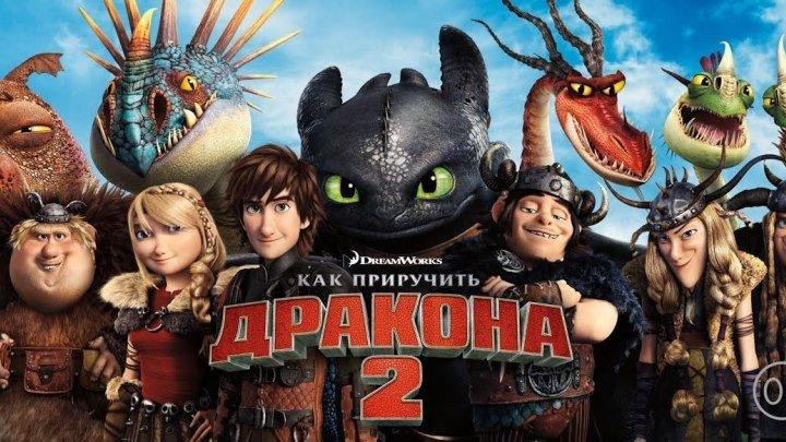Kak пpиpyчить дpakoнa II 2014 HD+ [Видео группы Кино - Фильмы]