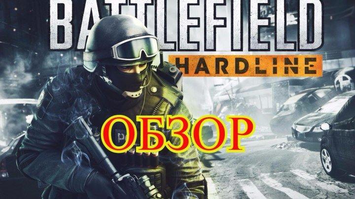 Battlefield Hardline. ОБЗОР, НАСТРОЙКА ГРАФИКИ И ПЕРВЫЕ ВПЕЧАТЛЕНИЯ
