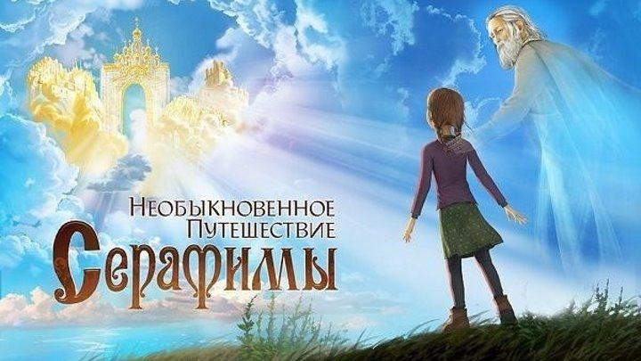 """Мультфильм """"Необыкновенное путешествие Серафимы"""""""