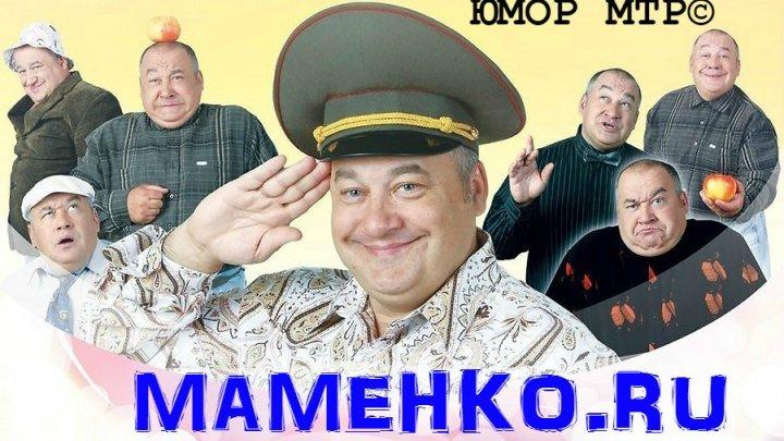 Сергей Дроботенко и Игорь Маменко - Блондинка и бизнесмен МТР©