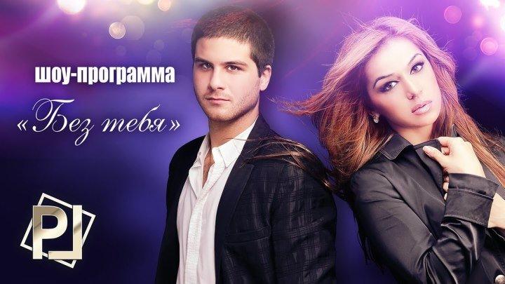 •●💗●•Зарина Тилидзе и Азнаур - Без тебя•●💗●•
