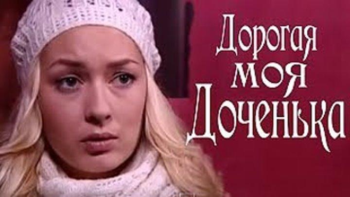 Дорогая моя доченька фильм с Евгенией Лозой в закрытой школе Лариса Одинцова