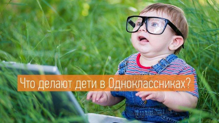 Что делают дети в в Одноклассниках?