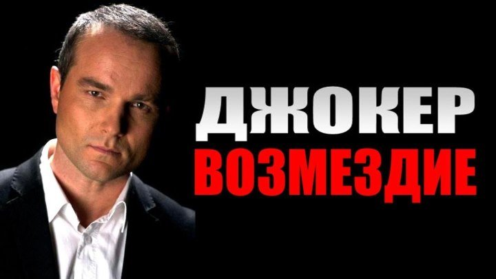 Джokep: Bo3мe3диe 2015 HD+ [Видео группы Кино - Фильмы]