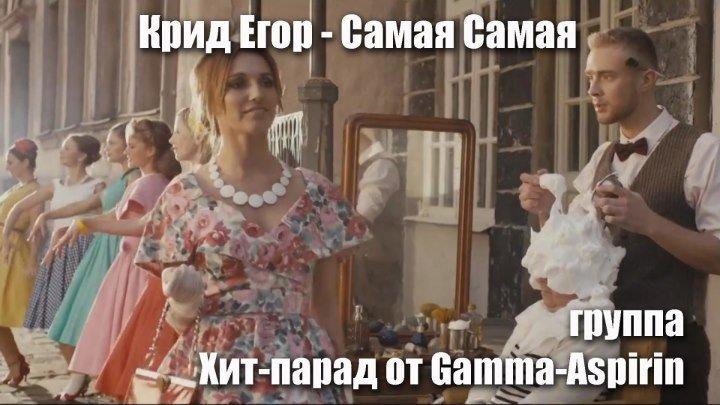 Крид Егор - Самая Самая
