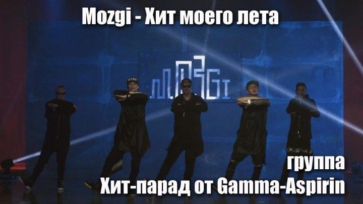 Mozgi - Хит моего лета