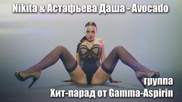 Nikita & Астафьева Даша - Avocado
