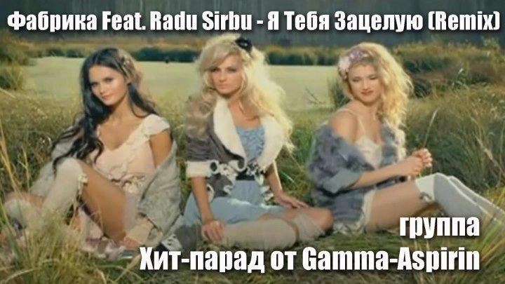 Фабрика Feat. Radu Sirbu - Я Тебя Зацелую (Remix)