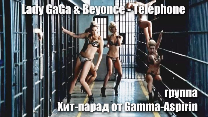 Lady GaGa & Beyonce - Telephone (Radio Edit)