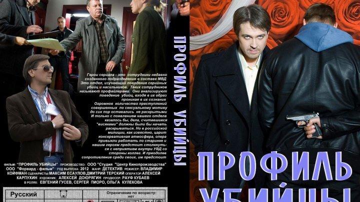 Профиль убийцы I сезон /Фильм №1-8/ (01-16 серий из 16-и) [2012]