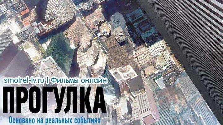 Трейлер фильма Прогулка (2015) | smotrel-tv.ru - фильмы онлайн