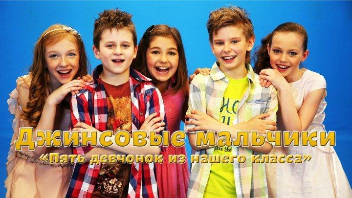 [Official HD] Джинсовые Мальчики - Пять девчонок из нашего класса / Jeans Boys - 5 girls