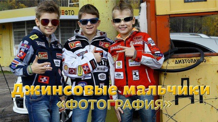 Джинсовые мальчики - Фотография / Jeans Boys - Photo