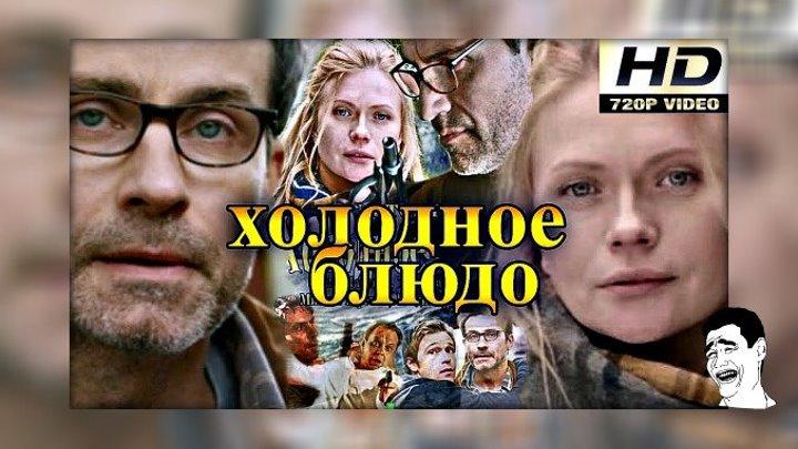 Холодное блюдо (премьера 15.02.14)