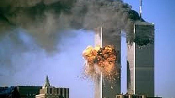 ЗАПРЕЩЁН К ПОКАЗУ Независимое расследование трагедии 11 сентября 2001 года Первый канал 11 09 2015