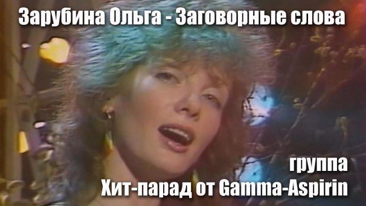 Зарубина Ольга - Заговорные слова