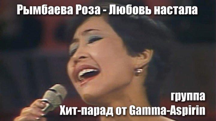 Рымбаева Роза - Любовь настала