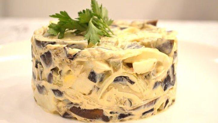 Салат из баклажан. Видео рецепт