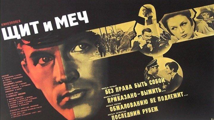 Щит и меч 1968 Советский четырёхсерийный х/ф о ВОВ [Видео группы Кино - Фильмы]