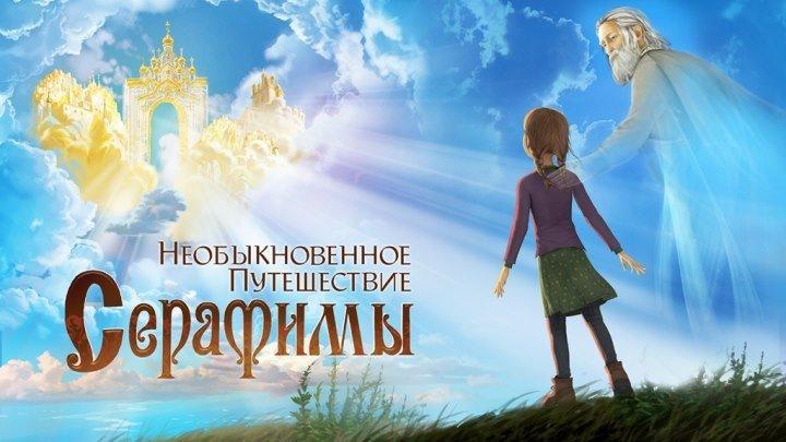 Мультфильм ПУТЕШЕСТВИЕ СЕРАФИМЫ. ( Фэнтези, приключения, семейный)