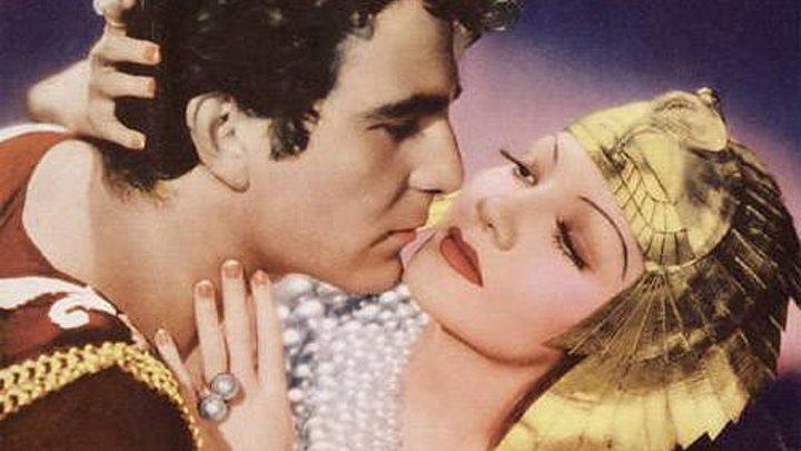 """""""Клеопатра"""" (В ролях: Клодетт Колбер)-(Cleopatra) - 1934г."""