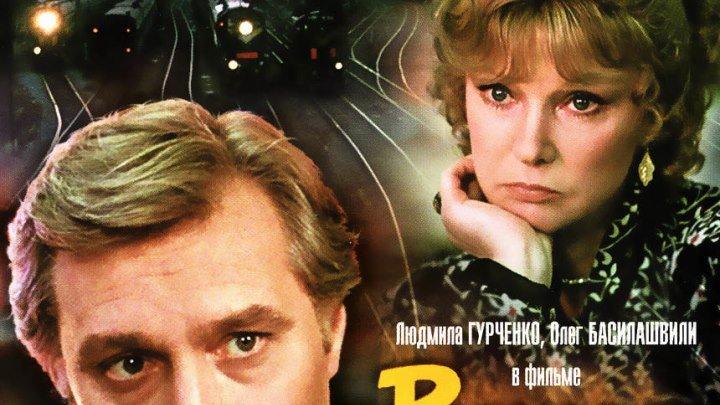 х/ф Вокзал для двоих (1982)
