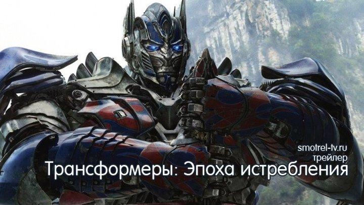 Трейлер фильма Трансформеры: Эпоха истребления (2014) | smotrel-tv.ru