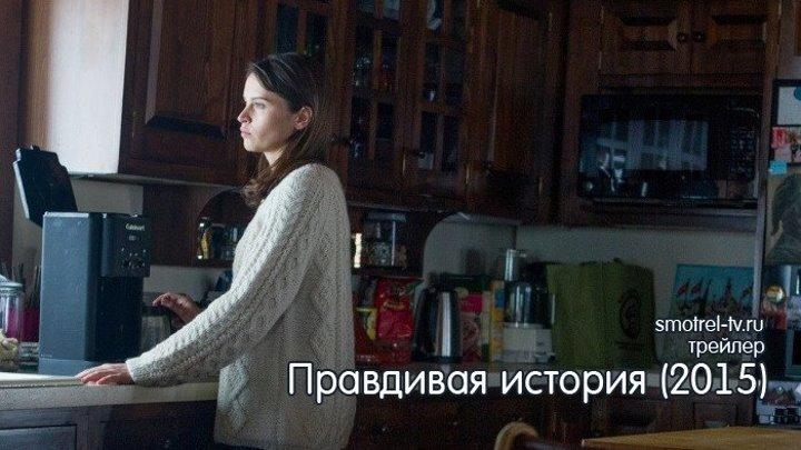 Трейлер фильма Правдивая история (2015) | smotrel-tv.ru