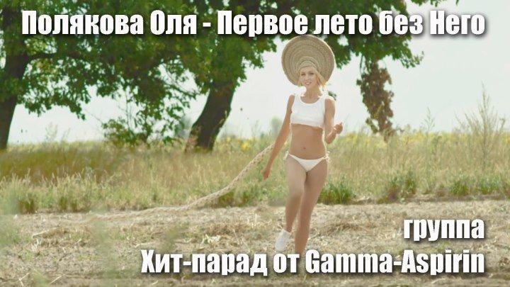 Полякова Оля - Первое лето без Него