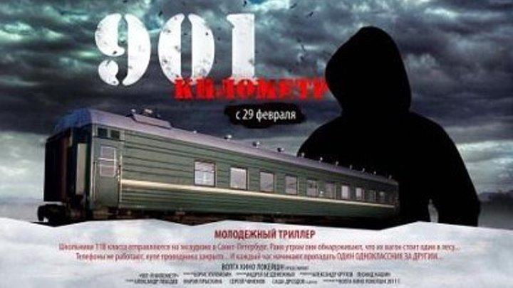 901 километр (2011)