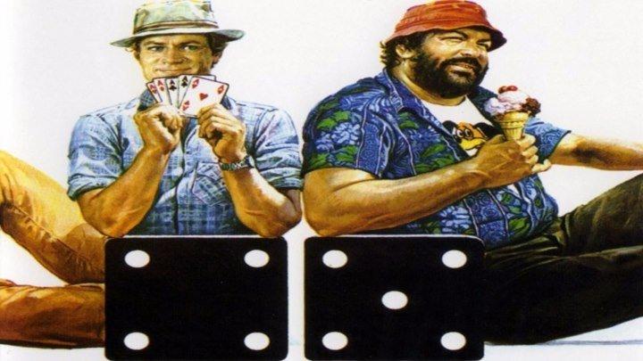 Орёл или решка (1978) Теренс Хилл и Бад Спенсер
