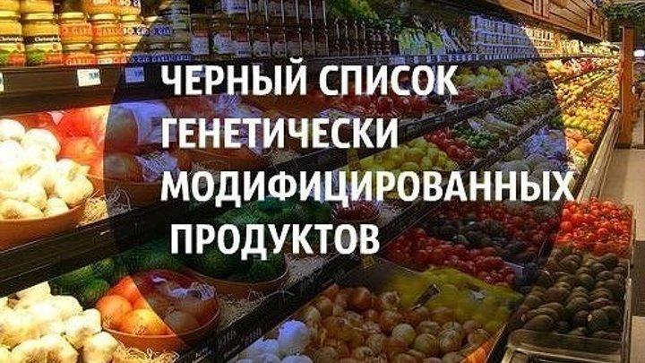 Продукты питания - ЧЁРНЫЙ СПИСОК - Часть 2