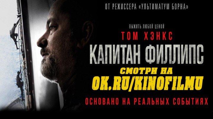 Kaпитaн Фиλλипc 2013 HD+ [Видео группы Кино - Фильмы]