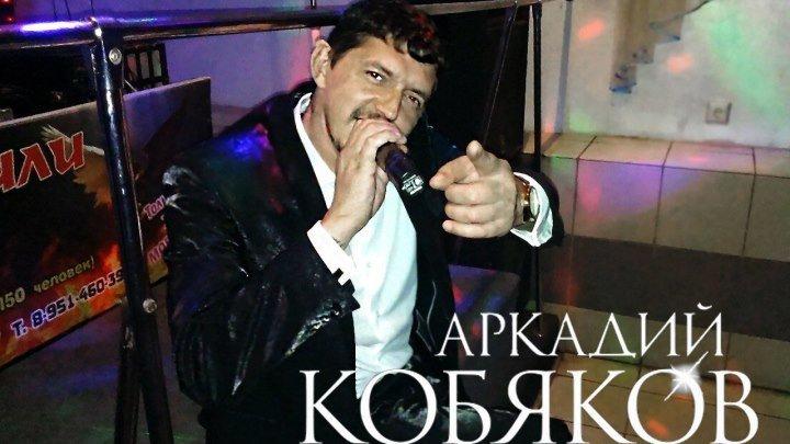 Аркадий кобяков Здравствуй мама