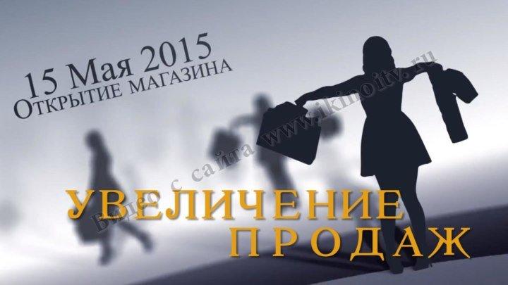 Увеличение продаж www.ikinoitv.ru