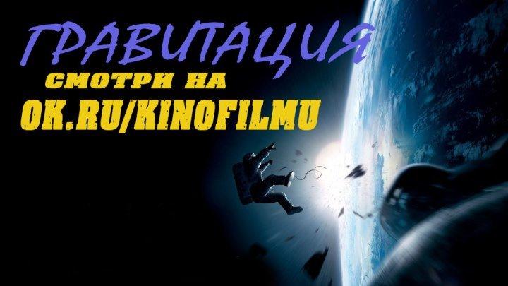 Гpaвитaция 2013 HD+ [Видео группы Кино - Фильмы]