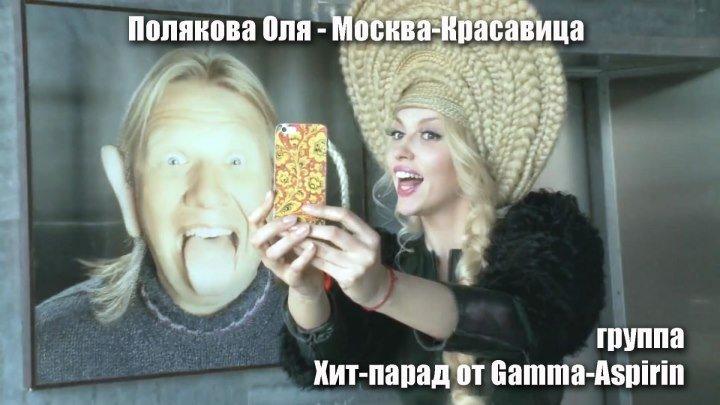 Полякова Оля - Москва-Красавица