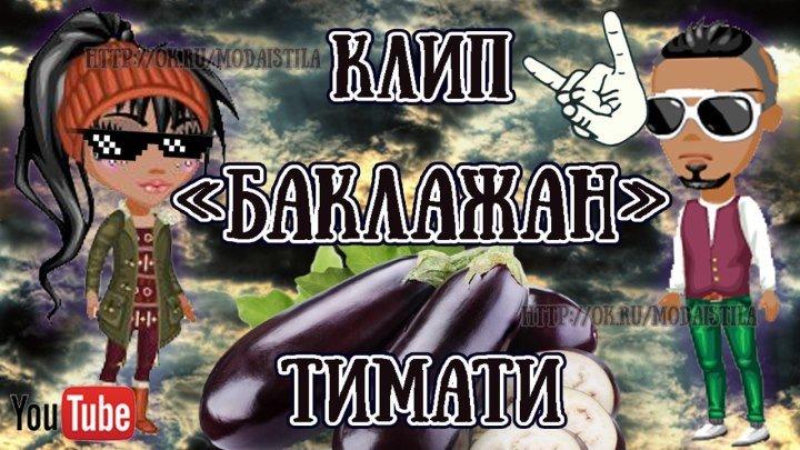 Клип Баклажан Тимати