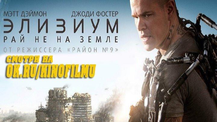 Эλи3иym 2013 HD+ [Видео группы Кино - Фильмы]