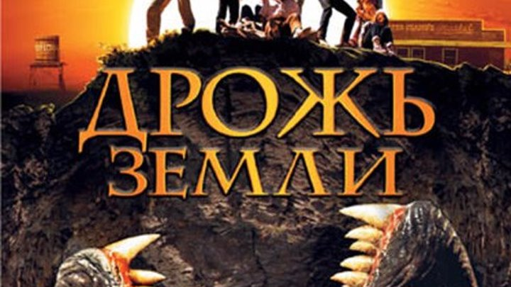 ДРОЖЬ ЗЕМЛИ (Фантастика-Ужасы-Комедия США-1990г.) Х.Ф.