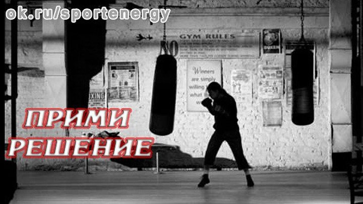 """Bodybuilding Motivation- """"ПРИМИ РЕШЕНИЕ"""""""
